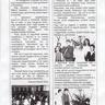 Újlaki Újság 2008/január/5 oldal